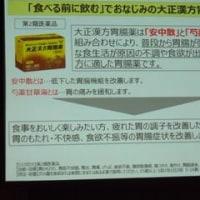 RSP55 サンプル百貨店 大正製薬 大正漢方胃腸薬
