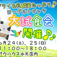 NEWおやつの試食会開催!