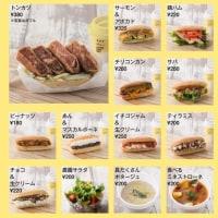恵比寿にコッペパンの「えびすぱん」3月3日オープン!1日、2日はプレオープン!