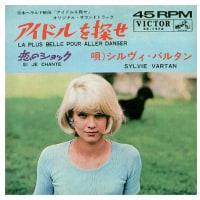No.221 シルヴィ・ヴァルタン/アイドルを探せ (1964)