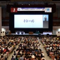 連盟創立70周年記念大会(全日本ろうあ連盟)