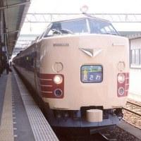 【1992年5月】 特急「たざわ3号」秋田行