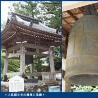 ひろし爺1840の神社仏閣巡り>一緒に行った気になる高知県の第29番札所<国分寺>参拝!