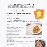 料理教室中止のお知らせ (1/24)