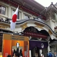 本日、歌舞伎座(昼の部)観てました。(八世中村芝翫襲名興行)