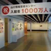 山口情報芸術センター:中央運動公園