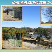 お見事な出来映え 「山田池自前の竹で柵つくる」