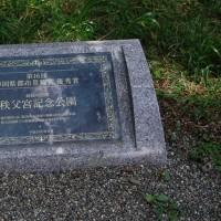 170423_秩父宮記念公園(御殿場)に行ってきた