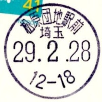 お手紙いただきました(松原団地駅前局)