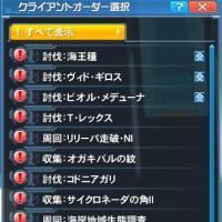 【PSO2】デイリーオーダー8/22