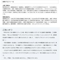 3月25日(土)名古屋で講演会!