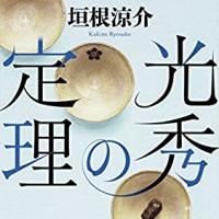 光秀に好感が持てる「光秀の定理(レンマ)」by垣根涼介