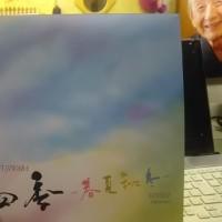 四季~春夏秋冬~藤原道山&SINSKE