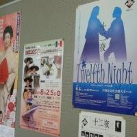 戸田、十二夜
