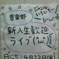 新入生歓迎ライブ