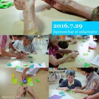 2016.7.29(金) ボランティア募集★