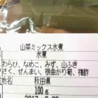 国産 山菜の水煮、入荷しました。