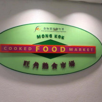 香港旅行2016(11月) №11 澳門翠苑餐廳
