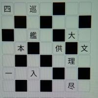 漢字詰めクロス