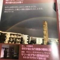 月刊誌「雲の間にある虹」