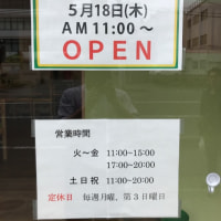 ラーメン専門店 おり久  オープン