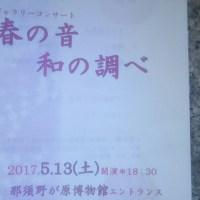 ギラリーコンサート