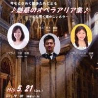 5月21日コンサート♪