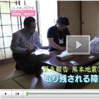 NHKハートネット 災害・誰も取り残さない
