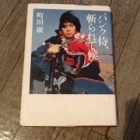 町田康 『パンク侍、斬られて候』