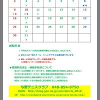10月スクールカレンダー