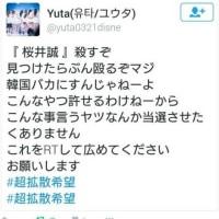 在特会前会長・桜井誠を脅迫容疑   高校生ら5人書類送検