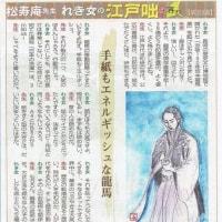 ■松寿庵先生・第223講