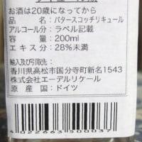 6/24 お魚尽くし