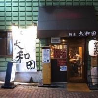 渋谷「麺屋 大和田」豚骨魚介ラーメン