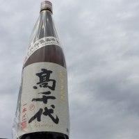 高千代「一本〆48%精米 純米大吟醸ビン火入れ」