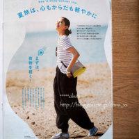 フェリシモカタログ「Live in comfort(リブインコンフォート) no.24」2017年初夏号ピックアップ