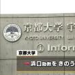 カラ出張で1100万円不正受給、京大が助教を懲戒解雇