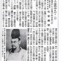 松宮輝明・戊辰戦争の激戦地を行く(13)