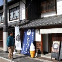 津山城東とうふ茶屋(早瀬食品)