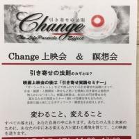 9日・日曜日 Change上映会 !!