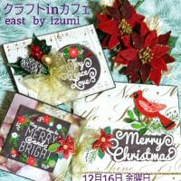 クラフトinカフェ  east  Christmas☆