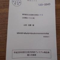 足立区スーパープレミアム商品券の引換券が届きました