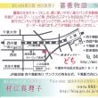 6月12日(月)から17日(土)まで千葉の「どち」で展示会開催