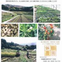 飯田農園紹介2014