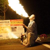 炎が燃える音・・・