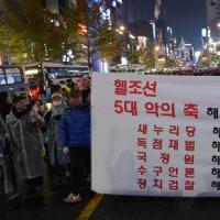 韓国とヘル朝鮮の5大悪