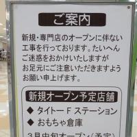 ダイエー武蔵村山店の・・・