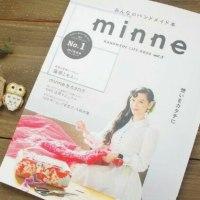 minne HANDMADE LIFE BOOK vol.5 掲載です!