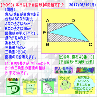 【平面図形】[麻布中2017年]その1【算数・数学】[受験]【算太数子の算数教室】