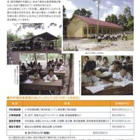 ◇◆カンボジア募金活動とECO活動の成果◆◇